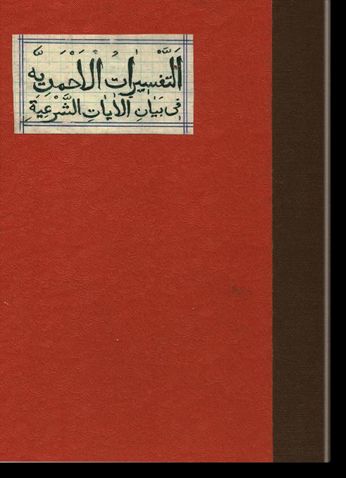 Тафсират аль-ахмадия фи баян аль-аят аш-шар'ия. تفسيرات الأحمدية في بيان الآيات الشّرعية