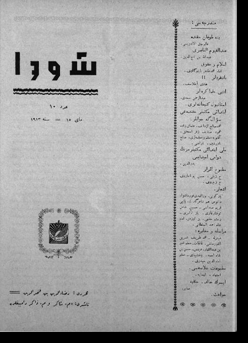 """""""Шура"""", 1913 г. №10"""
