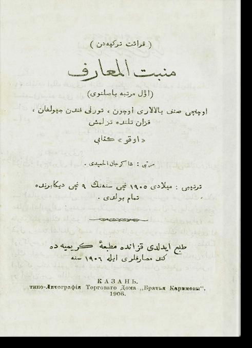 Манбит аль-ма'ариф. منبت المعارف