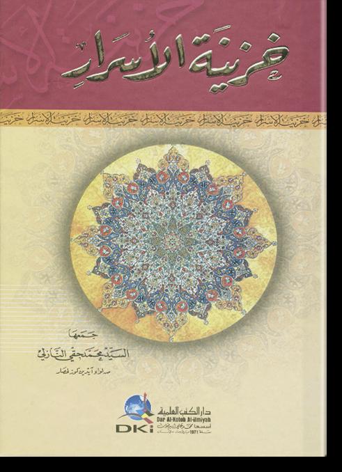 Хазина аль-асрар