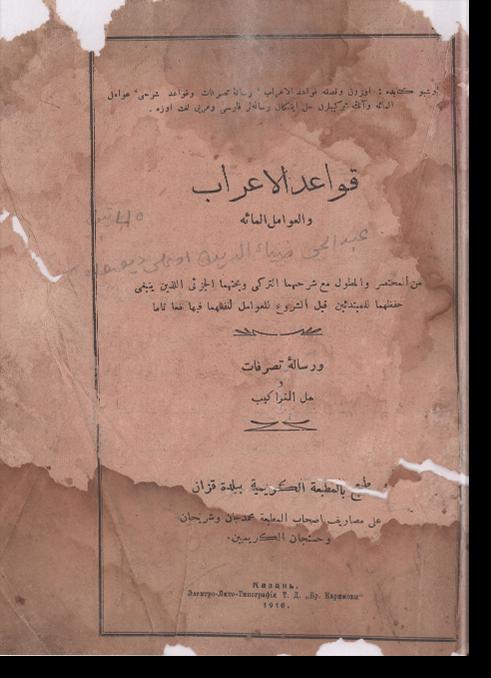 Кауагид аль-играб. قواعد الإعراب