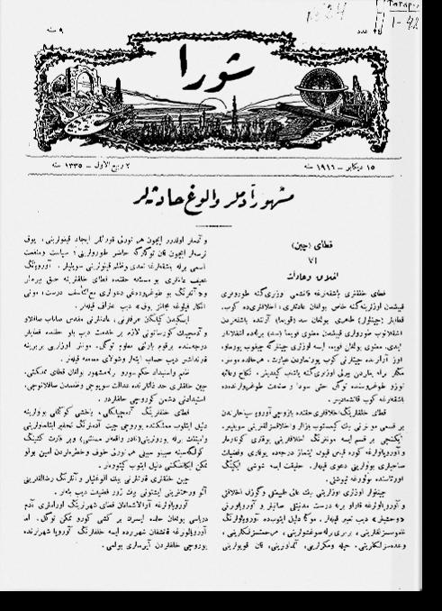 """""""Шура"""", 1916 г. №24"""