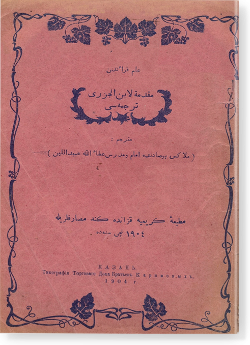 """Мукаддимә ли ибн әл-Җәзәри"" тәржемәсе"