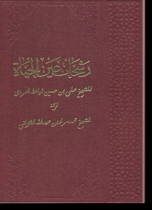 Рашахат 'айн аль-хаят