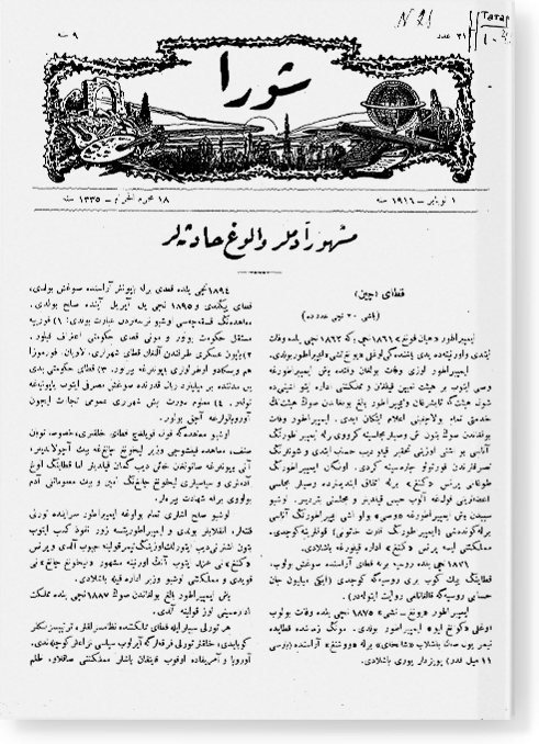 """""""Шура"""", 1915 г. №21"""