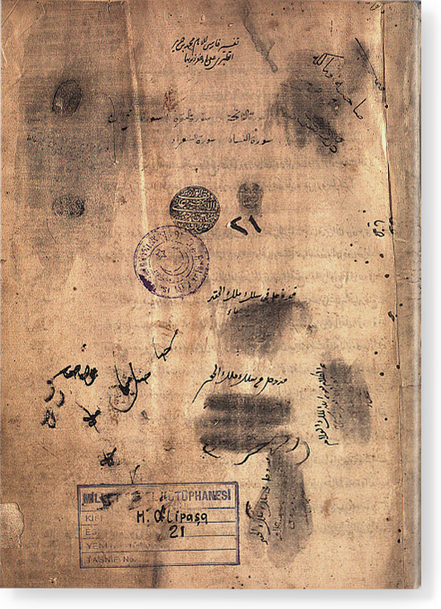 Тафсир ат-Табари. تفسير الطبري