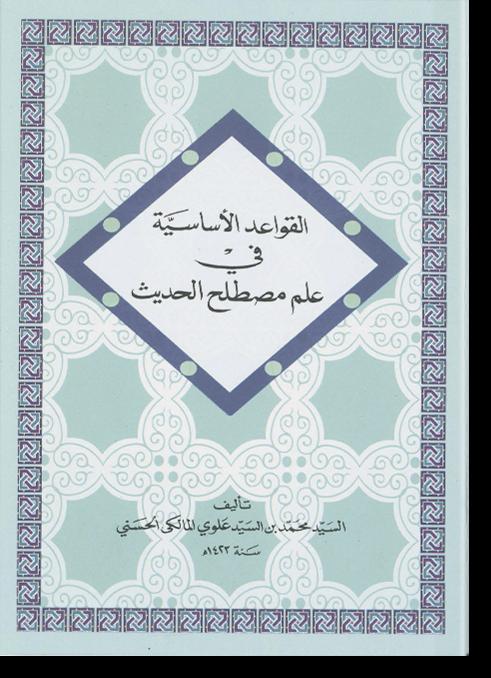 аль-Каваид аль-асасия фи ильм мусталах аль-хадис