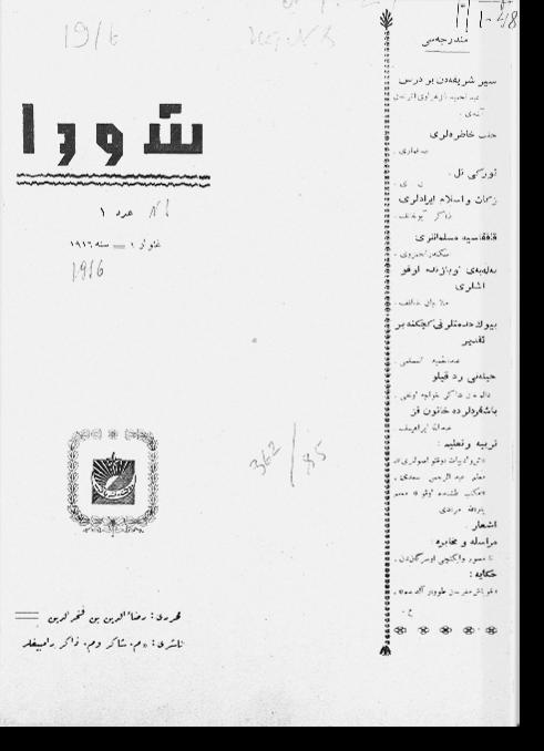 """""""Шура"""", 1916 г. №1"""