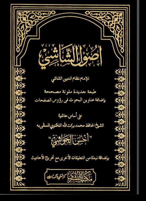 Усуль аш-Шаши ма'а ахсани аль-хаваши