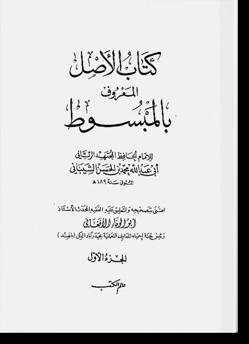 Китаб аль-асль аль-маруф би-ль-Масбут