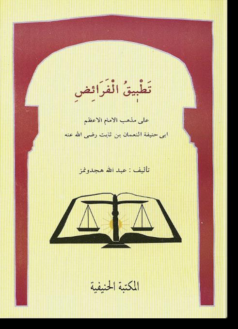 Татбик аль-фараид аля мазхаб аль-имам аль-азам Аби Ханифа бин Сабит