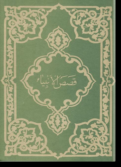 Касас аль-анбия. قصص الانبياء