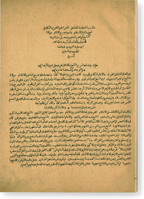 Хашия 'аля матн аль-Бурда аль-ма'ариф. حاشية على متن البردة المعارف