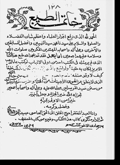Китаб ас-Сунна. كتاب السنة