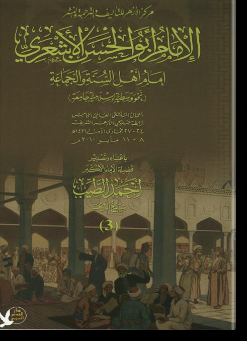 Имам Абуль-Хасан-Аль-Ашгари. Имам приверженцев сунны. (В сторону модернизации всеобъемлющей исламской позиции)» (Протокол 5-ой конференции международного сообщества выпускников Аль-Азхар.) 3-ой том