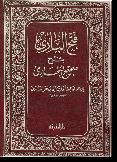 Фатх аль-бари би шарх Сахих аль-Бухари. فتح الباري بشرح صحيح البخاري