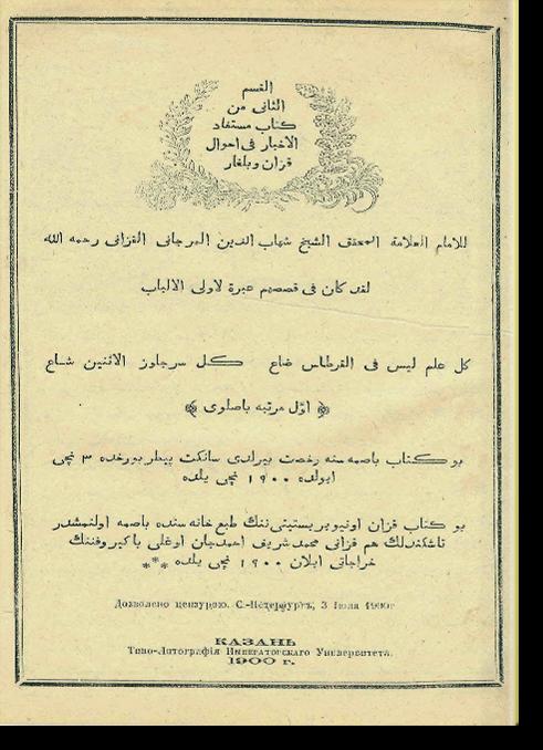 Мустафад аль-ахбар фи ахваль Казан ва Булгар. Часть вторая