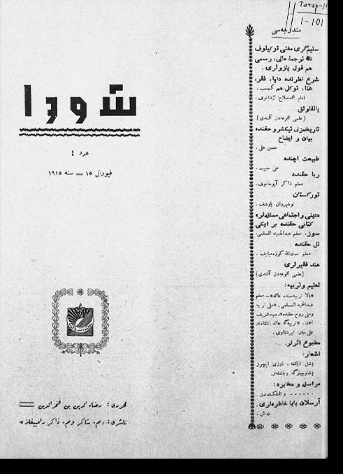 """""""Шура"""", 1915 г. №4"""