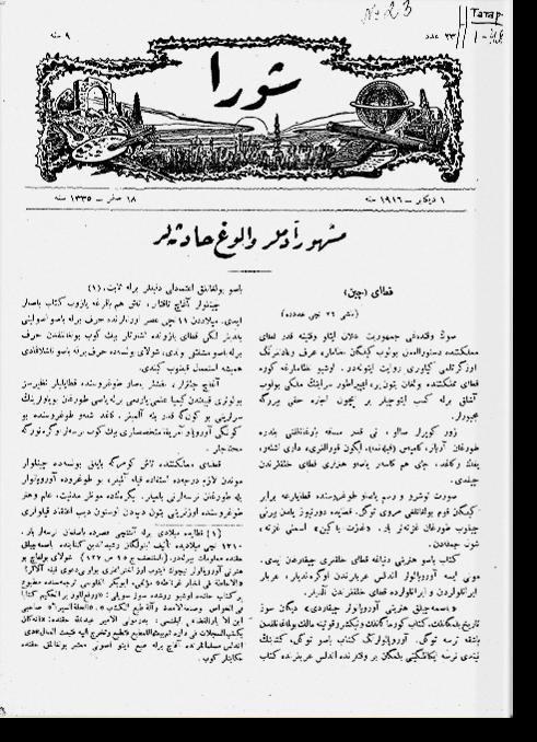 """""""Шура"""", 1916 г. №23"""