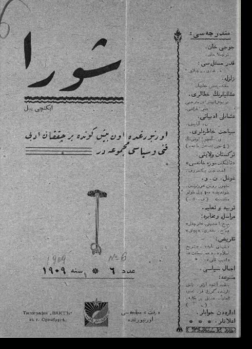 """""""Шура"""", 1909 г. №6"""