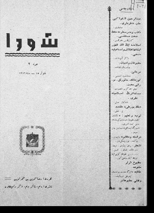 """""""Шура"""", 1916 г. №2"""