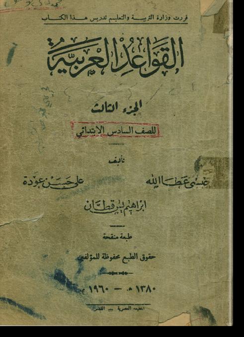 аль-Кава'ид аль-'арабия. аль-Джуз-ас-салис. القواعد العربيّة. الجزء الثّالث