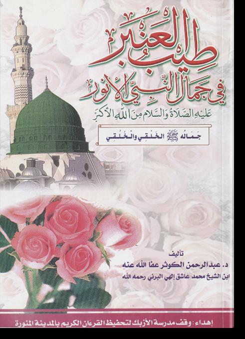 Тиб аль-'анбар фи джамаль ан-набий аль-анвар