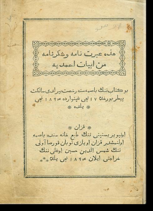 Хазихи 'ибаратнама ва шукрнама мин аят ахмадия