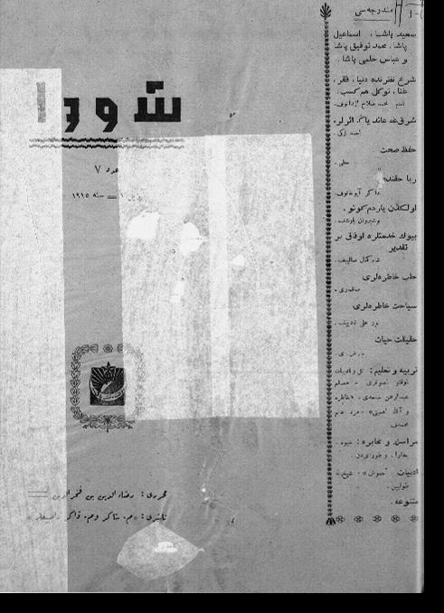 """""""Шура"""", 1915 г. №7"""