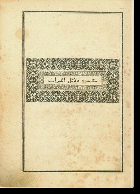 Даляиль аль-хайрат. دلائل الخيرات