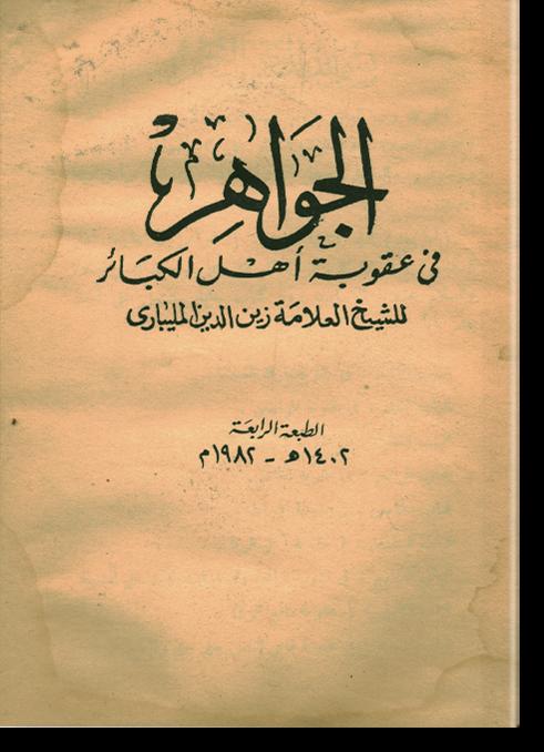 аль-Джавахир фи 'укуба ахлюль-кабаир. الجواهر في عقوبة أهل الكبائر