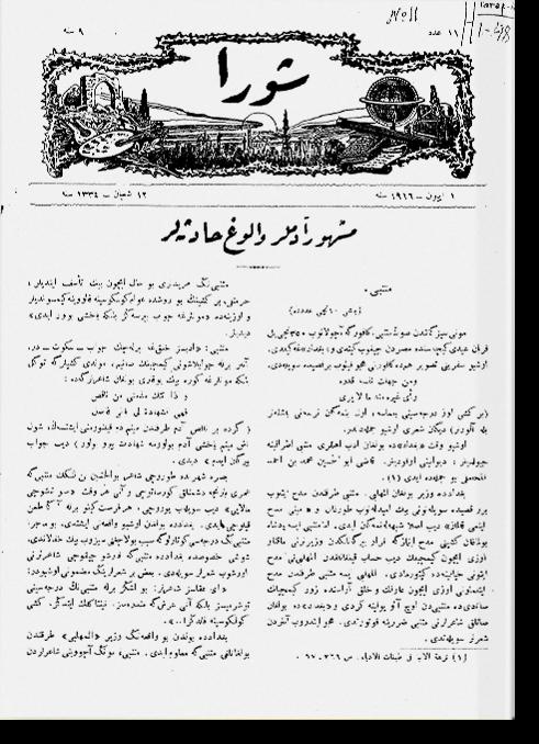 """""""Шура"""", 1916 г. №11"""