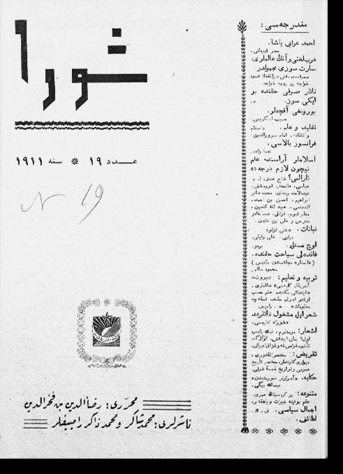 """""""Шура"""", 1911 г. №19"""