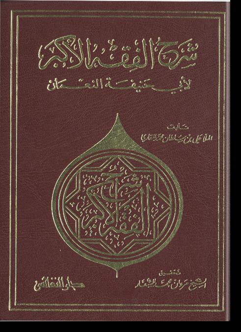 Шарх аль-Фикх аль-акбар ли Аби Ханифа ан-Ну'ман. شرح الفقه الأكبر لأبي حنبفة النّعمان