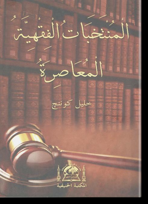 аль-Мунтахабат аль-фикхия аль-му'асыра.المنتخبات الفقهيّة المعاصرة