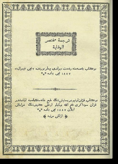 Мухтасар аль-викаянын тәрҗемәсе