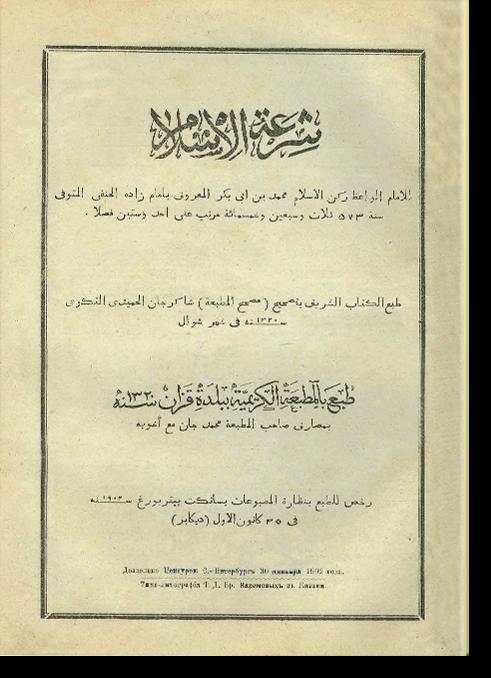 Ширгат аль-ислам
