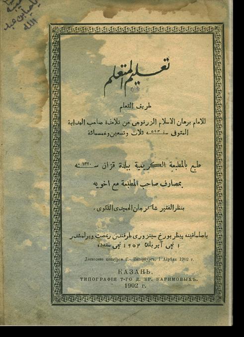 Та'лим аль-мута'аллим. تعليم المتعلم