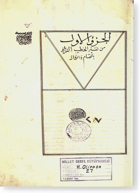 Тафсир аль-Хатыб аш-Ширбини. تفسير الخطيب الشربيني