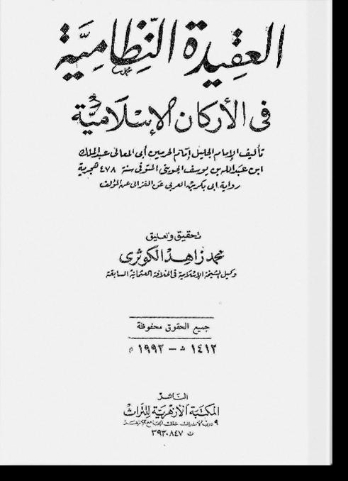 Аль-Акыйда ан-низамия фи аркан аль-ислямийа