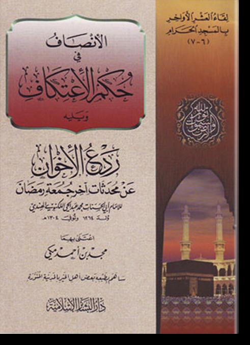 аль-Ансаф фи хукми аль-и'тикяф. الإنصاف في حكم الإعتكاف