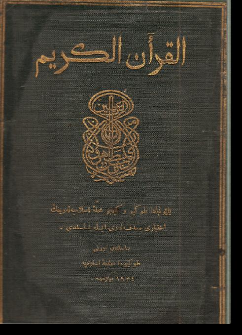 аль-Кур'ан аль-Карим. القرآن الكريم
