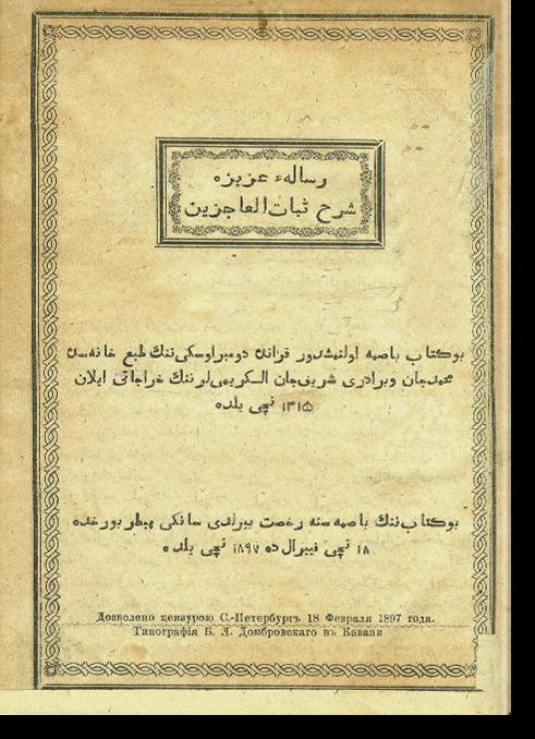 Рисалаи газиза шарх Сабат аль-гаджизин