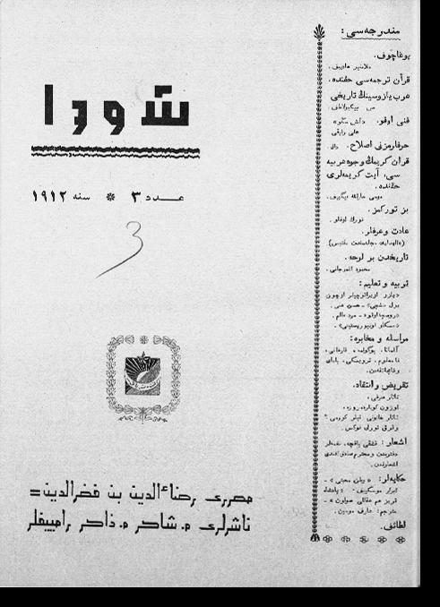 """""""Шура"""", 1912 г. №3"""