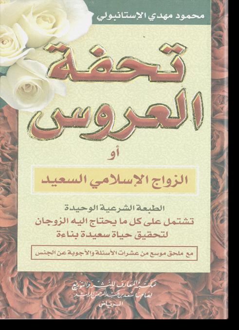 Тухфат аль-'арус. تحفة العروس