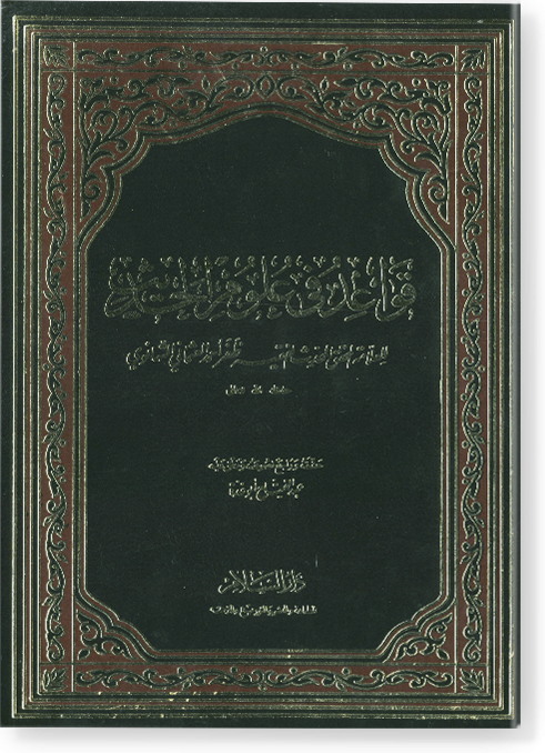 Кава'ид фи 'улюм аль-хадис