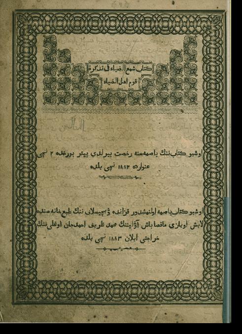 Китаб Шам' ад-дыя фи тазкира кайм ахль ад-дыя