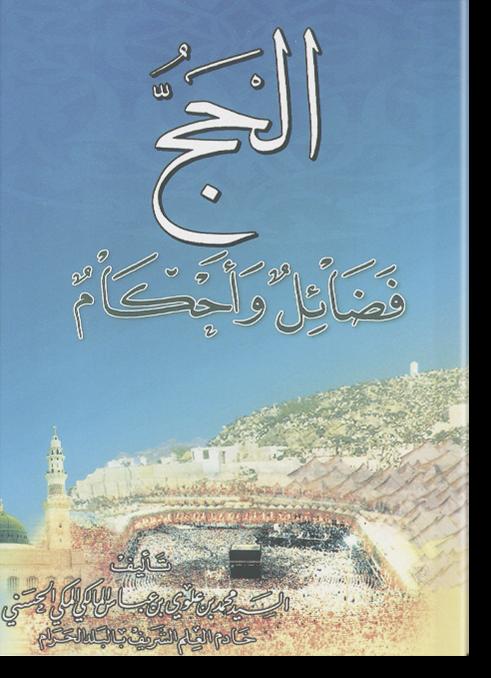 аль-Хадж фадаил ва ахкам