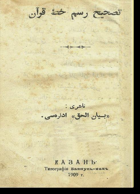 Тасхих расм хатт аль-Куран. تصحيح رسم خطّ القرآن