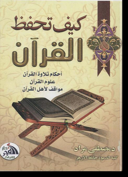 Кайфа тахфаз аль-Куръан
